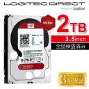 【2TB】WD Red採用 3.5インチ内蔵ハードディスク