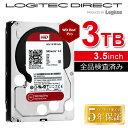 ロジテック WD Red Pro採用 3.5インチ内蔵ハードディスク HDD 3TB 全数検査済 保証・移行ソフト付 【LHD-DA30SAKWRP】
