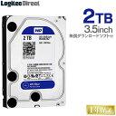 ショッピングロジテックダイレクト WD Blue WD20EZRZ 内蔵ハードディスク HDD 2TB 3.5インチ ロジテックの保証・無償ダウンロード可能なソフト付 Western Digital(ウエスタンデジタル)【LHD-WD20EZRZ】