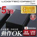 《24時間稼働OK!!》【5TB】★国内生産★WD Red搭載 USB 3.0/2.0 外付ハードディスク【LHD-EN50U3WR】