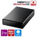 ロジテック WD RED搭載 外付けハードディスク HDD 2TB 3.5インチ USB3.1(Gen1) / USB3.0 3年保証 国産 省エネ静音 【LHD-ENA020U3WR】