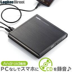 ロジテック ポータブルCDプレーヤー CD録音・取り込みができるCDドライブ CD プレーヤー CDレコーダー Android用 ブラック 【LDRW-PMH8U2RBK】