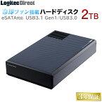 《24時間稼働OK!!》【LHD-EG20TREU3F】【2TB】★国内生産★静音ファン搭載!《WEB直販限定》WD Red搭載 USB 3.0/eSATA 外付型HDユニット