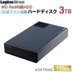 《24時間稼働OK!!》【LHD-EG30TREU3F】【3TB】★国内生産★静音ファン搭載!《WEB直販限定》WD Red搭載 USB 3.0/eSATA 外付型HDユニット