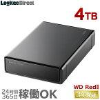 《24時間稼働OK!!》【4TB】★国内生産★WD Red搭載 USB 3.0/2.0 外付けハードディスク PS4対応 【LHD-ENA040U3WR】