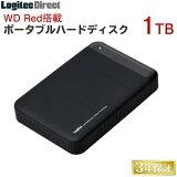 【業界唯一の日本製】WD RED搭載耐衝撃USB3.0対応のポータブルハードディスク[1TB/ブラック]【LHD-PBM10U3BKR】