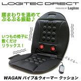 シーバスリンク WAGAN バイブ&ウォーマー クッション【WVW001】