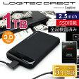 【業界唯一の日本製】耐衝撃USB3.0ポータブルSSD[1TB/ブラック]「5年保証」 SanDisk製SSD搭載【LHD-PBLSS10U3BK】