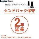 サーマルカメラ センドバック延長サービス(2年) LTC-LT80W/LTC-T80シリーズ対応