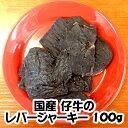 国産仔牛のレバージャーキー 100g●犬猫用【SS】