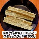 国産サメ軟骨&正肉ミンチスティッククッキー500g●犬用【MM】