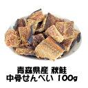 国産(青森県産) 秋鮭(天然サーモン)中骨せんべい100g●犬用
