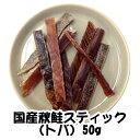 国産(青森県産) 秋鮭(天然サーモン)スティックトバ50g●犬用●送料164円指定可