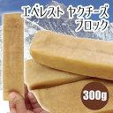 【正規輸入品】ネパール産 エベレスト ヤクチーズ ブロック300g(2〜3個)●犬用