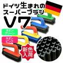 【ドイツ製】V7 スーパーブラシ ハンディータイプ●犬猫用