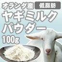 オランダ王国産 低脂肪ヤギミルクパウダー100g【ローファット】【ゴートミルク】●犬猫用●メール便送料無料