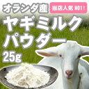 オランダ王国産ヤギミルクパウダー25g 【ゴートミルク】●犬猫用●メール便送料無料