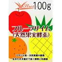 【3/1 0:00?】【天然無添加】【乳酸菌ペットサプリメント】天然果実酵素サプリメント・フルーツザ