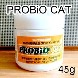 無添加発酵食品 プロバイオCAT 顆粒45g●猫用サプリメント●コンビニ受け取り不可