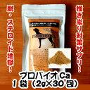 プロバイオCa 顆粒1袋(2g×30包)●犬猫用サプリメント※コンビニ受取不可※