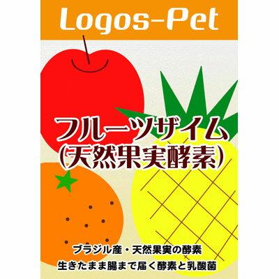 ロゴスペット 天然果実酵素フルーツザイム 犬猫用 ペット用 1kg