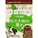 【初回限定】【北海道産】VERUM(ベルム)ドッグフード北の大地の豊か2kg(1kg×2個)●犬用お一人様一回限り【無添加ドッグフード】★