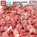 牧場直送!青森県産 完全無添加 冷凍馬肉 パラパラミンチ 犬用 ペット用 2kg(100g×20
