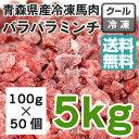 牧場直送!青森県産完全無添加 冷凍馬肉 パラパラミンチ5kg(100g×50個)●犬用・ペット用●同梱・代金引換不可(冷凍馬肉以外は送料別)