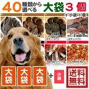 ロゴスペット 40種類から選べる無添加おやつ&サプリメント 犬用 大袋3個セット