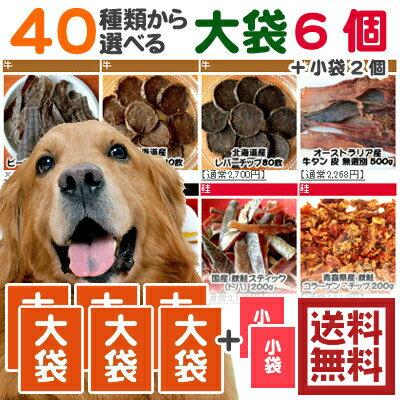 40種類から無添加おやつ・サプリ大袋6個選べる【大袋セット】●犬用
