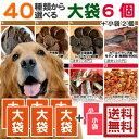 ロゴスペット 40種類から選べる無添加おやつ&サプリメント 犬用 大袋6個セット