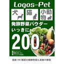 ロゴスペット 国産 200種類の醗酵野菜 いっきに200 犬猫用 ペット用 500g