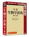 岩波 生物学辞典 第5版【翻訳 辞典 ソフト パソコン 電子...