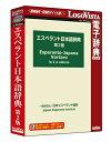 エスペラント日本語辞典第2版【辞典 ソフト パソコン 電子辞典 日本語 現代】【ロゴヴィスタ LogoVista Windows 10 8.1 7 対応】国際補助語の電子辞典!※本製品はWindowsのみの対応となります。