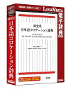 研究社 日本語コロケーション辞典【翻訳 辞典 ソフト パソコ...