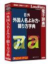 日外 外国人名よみ方・綴り方字典【翻訳 辞典 ソフト パソコン 電子辞典 翻訳ソフト 六法 法令 判例】【ロゴヴィスタ LogoVista Windows 10 8.1 7 対応 ※本製品はWindowsのみの対応となります。在庫有 出荷可】532P17Sep16