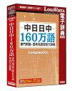 中日日中160万語専門用語・固有名詞対訳大辞典【日中 中日 辞典 ソフト パソコン 電子辞典 英語】【ロゴヴィスタ LogoVista Windows 10 8.1 7 対応 Mac OS X 10.9以上 最新OS 対応 在庫有 出荷可】