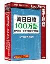 韓日日韓100万語専門用語・固有名詞対訳大辞典【日中 中日 辞典 ソフト パソコン 電子辞典 英語】【ロゴヴィスタ LogoVista Windows 10 8.1 7 対応 Mac OS X 10.9以上 最新OS 対応 在庫有 出荷可】