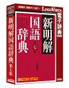 新明解国語辞典 第七版【翻訳 辞典 ソフト パソコン 電子辞...