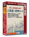 美しい日本語のための 言葉遣い辞典セット【辞典 ソフト パソ...