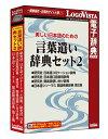 美しい日本語のための 言葉遣い辞典セット2【辞典 ソフト パソコン 電子辞典 英語 経済 国語】【ロゴヴィスタ LogoVista Windows 10 8.1 7 対応 Mac OS X 10.11以上 】