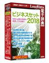 ビジネスセット2018【送料無料】【翻訳 辞典 ソフト パソ...