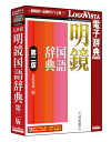 明鏡国語辞典 第二版【翻訳 辞典 ソフト パソコン 電子辞典 翻訳ソフト 英語 国語辞典】【ロゴヴィスタ LogoVista Windows 8.1 8 7 Vista 対応 Mac OS X 10.7以上 在庫有 出荷可】532P17Sep16