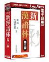 新漢語林 第二版【翻訳 辞典 ソフト パソコン 電子辞典 翻訳ソフト 英語 国語辞典】【ロゴヴィスタ LogoVista Windows 8.1 8 7 Vista 対応 Mac OS X 10.7以上 在庫有 出荷可】532P17Sep16