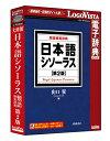日本語シソーラス 類語検索辞典 第2版【辞典 ソフト パソコン 電子辞典 英語 英和辞典 和英辞典 音声 音声付】【ロゴヴィスタ LogoVista Windows 10 8.1 7 対応 在庫有 出荷可】※Windows専用製品です