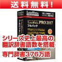 LogoVista PRO 2017 フルパック【送料無料】【翻訳 辞典 ソフト パソコン 電子辞典