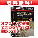 2017では情報漏洩を防ぎ、シリーズ史上最高の翻訳辞書語数で高品質な翻訳を実現!
