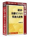 日外 経済・金融ビジネス英和大辞典【Windowsのみ対応】【翻訳 辞典 ソフト パソコン 電子辞典 翻訳ソフト 英語 経済 国語】【ロゴヴィスタ LogoVista Windows 8.1 8 7 Vista 対応 在庫有 出荷可】532P17Sep16