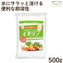 イヌリン (新型 スーパー即溶顆粒) 500g サラッと溶ける即溶加工 イヌリア 菊芋 食物