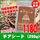チアシード 250g (有機JAS) [蒸気殺菌/残留農薬検査済] スーパーフード LOHAStyle